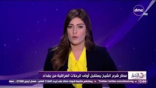 الأخبار - مطار شرم الشيخ يستقبل أولى الرحلات العراقية من بغداد
