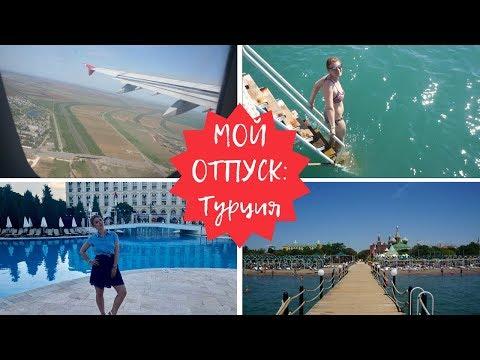 МОЙ ОТПУСК || Турция | PGS Hotels Kremlin Palace 5* | ВЛОГ