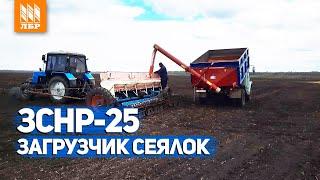 Загрузчик сеялок на авто. Шнековый транспортер зерна ЗСНР-25.
