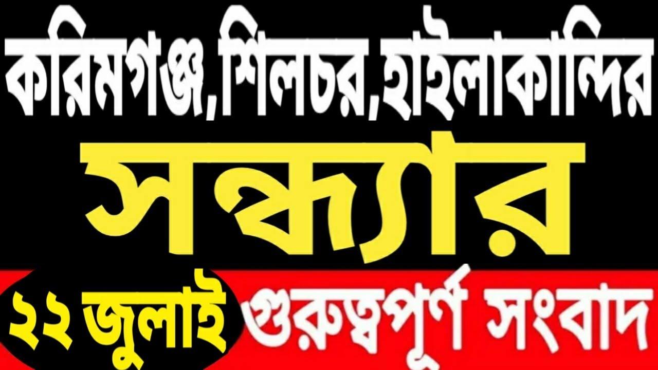 গরুর মাংস রাস্তায়   ৩০০০ টাকা প্রতি মাসে   Silchar Karimganj and Hailakandi News   Barak News