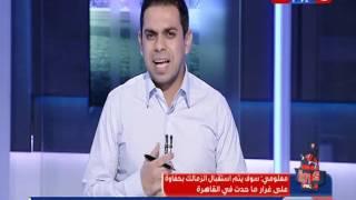 رئيس تحرير جريدة الشروق الجزائرية: سوف يتم استقبال الزمالك بحفاوة على غرار ما حدث فى القاهرة