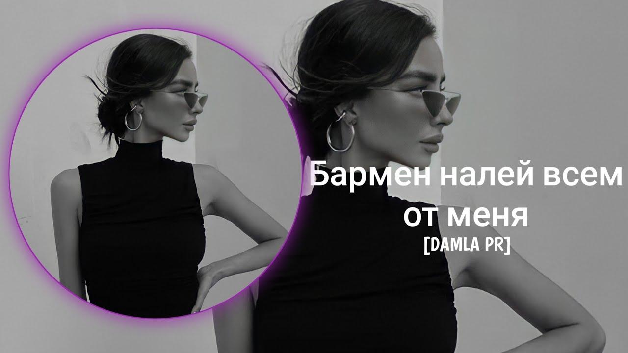 BARMEN Hamının Axtardığı Mahnı   Tik Tok Song 2021  (Remix)