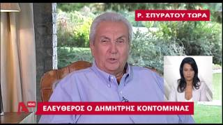 newsbomb.gr:Ελεύθερος ο επιχειρηματίας Δ. Κοντομηνάς
