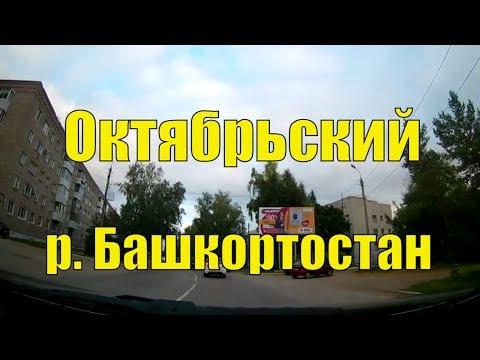 Неизвестная Россия #38. Город Октябрьский (р. Башкортостан)