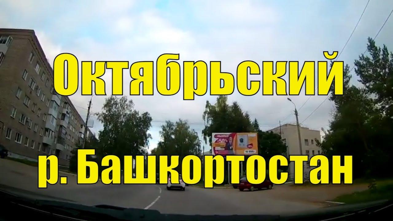 Октябрьский башкортостан индивидуалки ижевск массаж девушки