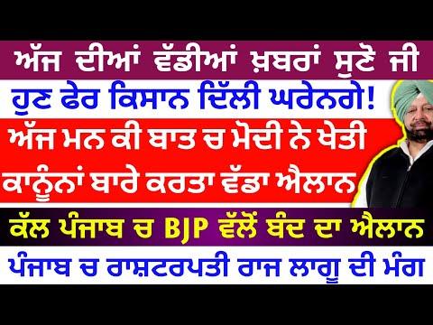 punjab news today   punjab news latest today   punjabi news   punjab weather   punjab news live