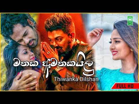 Mathaka Amathakailu (මතක අමතකයිලු) - Thiwanka Dilshan New Song 2019 | New Sinhala Songs 2019