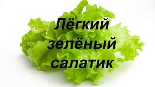 видео Зеленый салат