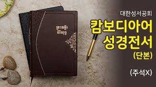 대한성서공회 캄보디아크메르어성경KHSV062자주검정펄비…