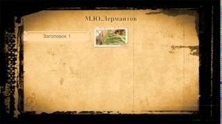 открытый урок м.ю. лермонтов