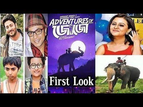 Adventures Of Jojo First Look   Raj Chakraborty   Manali Dey   Jashojeet   Samiul Alam   Rudranil