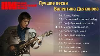 """ВИА """"ПЛАМЯ"""" - Лучшие песни Валентина Дьяконова"""