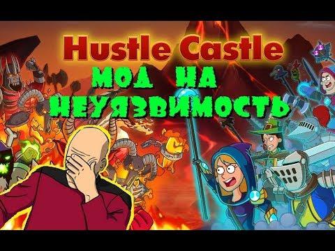 Hustle Castle 🔥 Мод на неуязвимость 😱 (ТЕСТ)