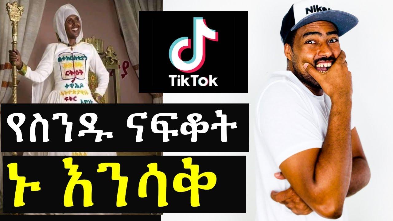 ኑ እንሳቅ አዝናኝ የቲክቶክ ሪአክሽን አሽሩካ ፍትፈታ | ashruka tiktok Ethiopia