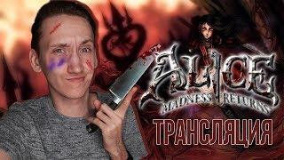 АЛИСА УБИВАЕТ - Alice: Madness Returns