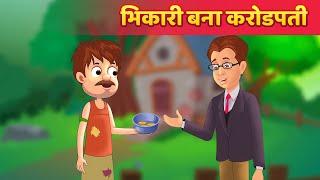 ✅ भिखारी बना करोड़पति | Hindi Kahaniya | Stories For Kids | Hindi Kahaniya | Moral Stories 2019