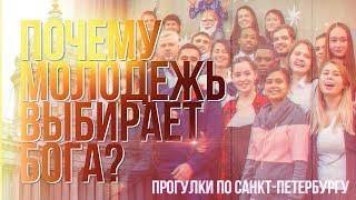 Почему молодежь выбирает Бога?