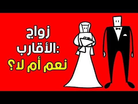هل زواج الأقارب خطير فعليا؟