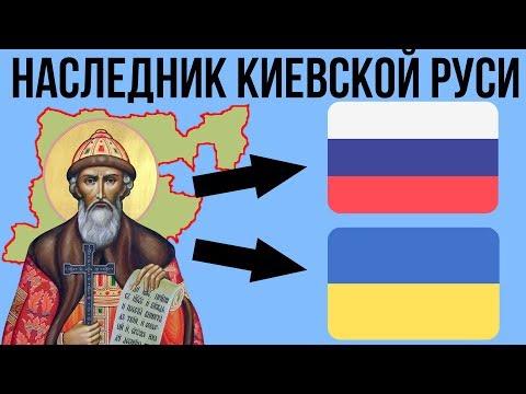 Кто наследник Киевской