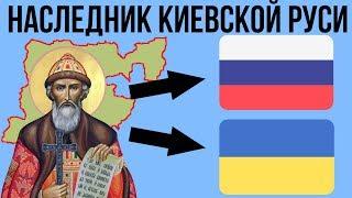 Кто наследник Киевской Руси ?