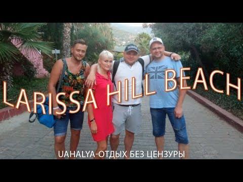 Наша поездка в Larissa Hill Beach в июле 2019 г.