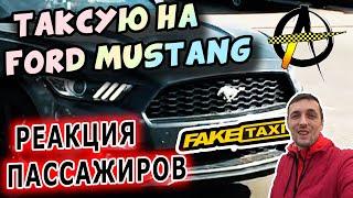 В такси на Ford Mustang 2018 (Киев)