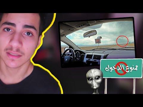 زرت منطقة 51 مع ابوي وشفت شي غريب !! (رمضانيات مرعبه)