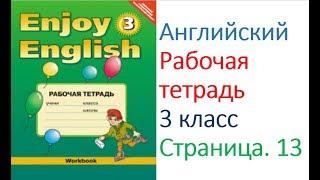 ГДЗ по английскому языку 3 класс рабочая тетрадь Страница 13. Биболетова,