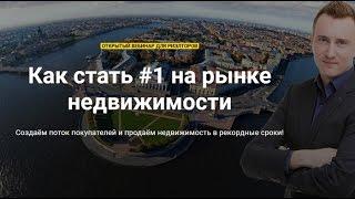 Риэлтор | Как стать #1 на рынке недвижимости | Видео для риэлторов