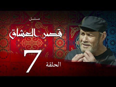 مسلسل قصر العشاق - الحلقة السابعة |7| Kasr El Oshak Episode