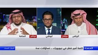 كلمة أمير قطر في نيويورك.. تساؤلات عدة