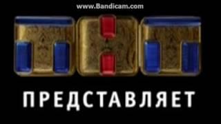 ИЗ ФИЛЬМА''Полицейский с рублевки в Бескудниково'':ТНТ
