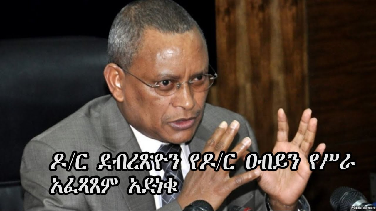 Dr. Debretsion appreciated the performance of Dr. Abiy Ahmed