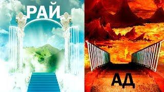 Что из себя представляют АД и РАЙ  Куда попадают души после смерти  Религиозные эгрегоры