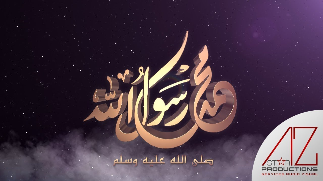 اللهم صل وسلم وبارك على حبيبك سيدنا محمد وعلى آله وصحبه أجمعين Youtube