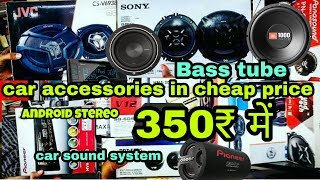 Car Accessories in Cheap Rate | Bass Tube, Android stereo, amplifier, | car accessories market delhi