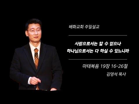 20191215 사람으로서는 할 수 없으나 하나님으로서는 다 하실 수 있느니라(마19장 16-26절) / 김영석 목사