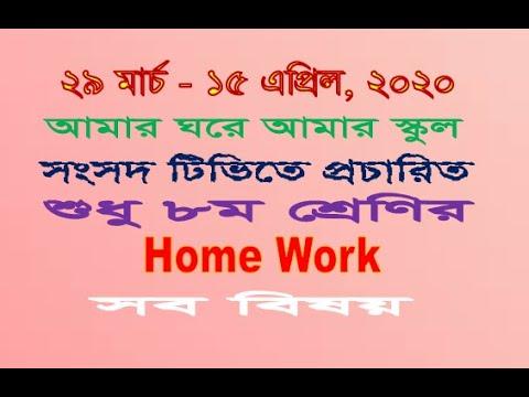 home work marche