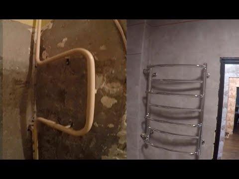 Замена полотенцесушителя, старого, стального змеевика, в советской многоэтажке, хрущевке, на новый