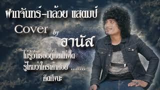 ฝากจันทร์-กล้วย แสตมป์ [Cover by อานัส]