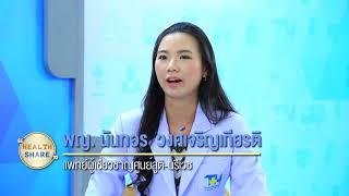 การรักษาโรคช็อกโกแลตซีส II Thonburi Health Share EP39