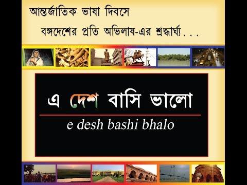 E DESH BASHI BHALO - an integration video on Benga