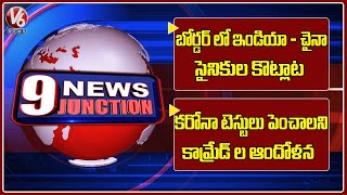 India China border dispute | CM KCR Review Meeting With Collectors | V6 Prime Time News బీజేపీ పవర్ ఫైట్...ట్రంప్ బర్త్ డే చేసిన...