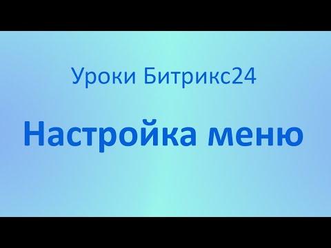 Настройка левого и верхнего меню портала Битрикс24. Карта портала.