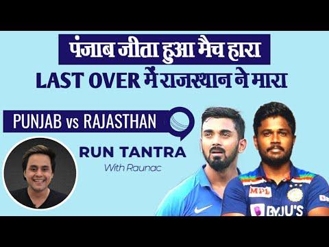 Punjab हारा,Last Over में राजस्थान ने मारा   Punjab vs Rajasthan   KL Rahul Kartik Tyagi   RJ Raunak