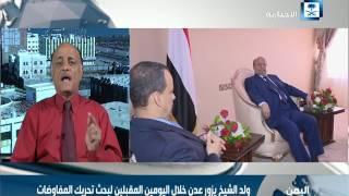 الخلاقي: ولد الشيخ يزور عدن خلال يومين لبحث تحريك المفاوضات