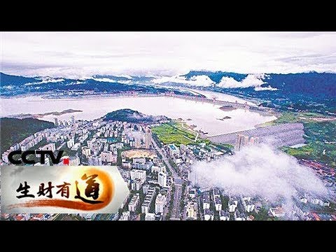 Download 《生财有道》 20180517 乡村振兴中国行:走进湖北秭归 | CCTV财经