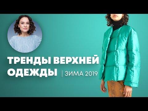 Тренды Верхней Одежды на Зиму 2019/20!