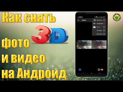 Как снять 3D видео и фото на Андроид смартфон
