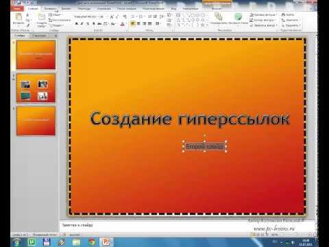 PowerPoint 2010 для начинающих 25 Создание гиперссылки